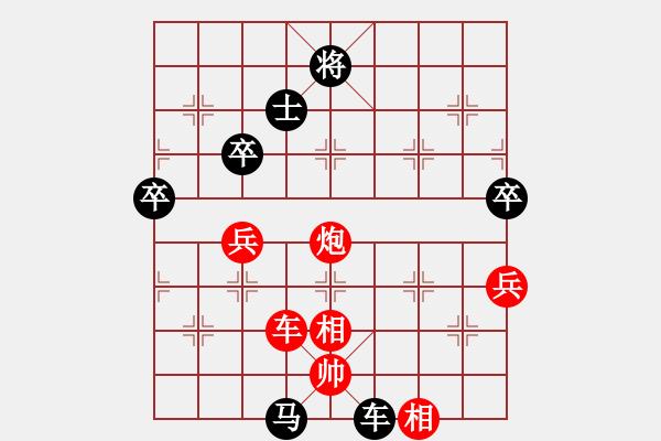 象棋谱图片:谢靖       先和 宋国强     - 步数:90