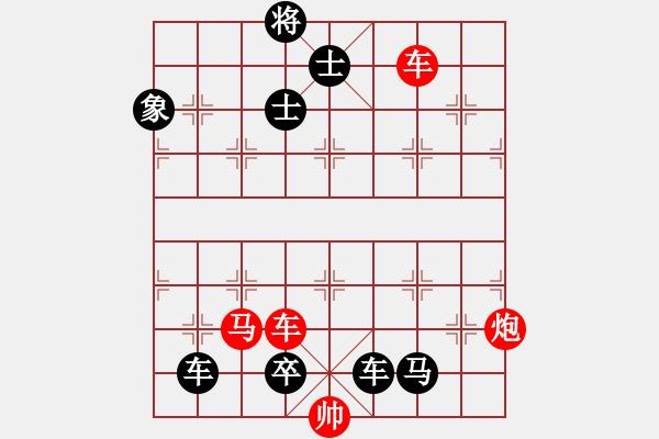 象棋棋谱图片:003 雷骥双驰 红胜(2) - 步数:0