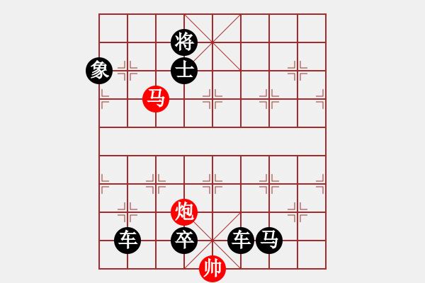 象棋棋谱图片:003 雷骥双驰 红胜(2) - 步数:9