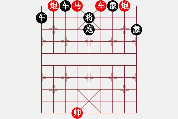 象棋棋谱图片:第012局 颠猿饮涧 - 步数:10