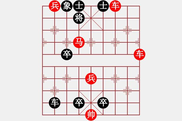 象棋棋谱图片:第109局 二关斩将 - 步数:10