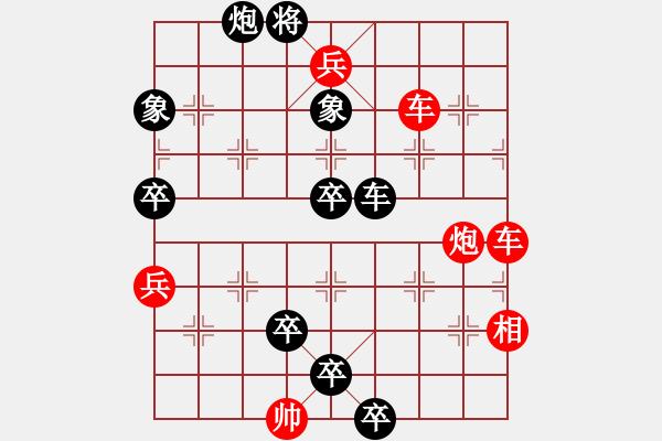 象棋棋谱图片:第041局 卸甲封王 - 步数:0