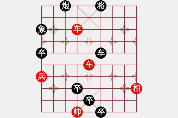 象棋棋谱图片:第041局 卸甲封王 - 步数:10