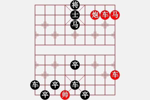 象棋棋谱图片:001 腾天潜渊 红胜 - 步数:0