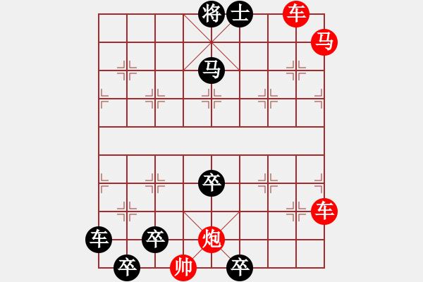 象棋棋谱图片:001 腾天潜渊 红胜 - 步数:10