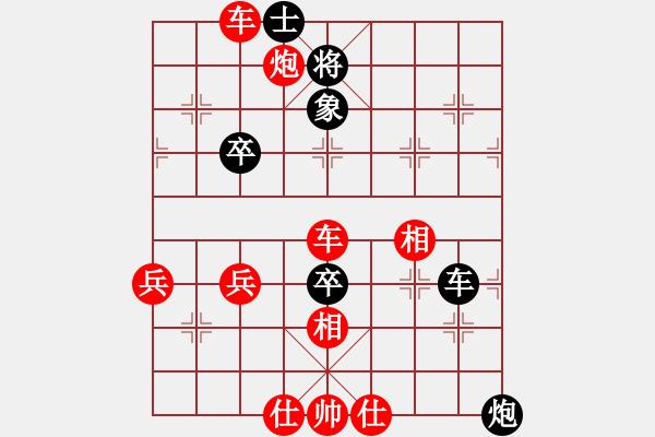 象棋棋谱图片:曹岩磊 先胜 所司和晴 - 步数:80