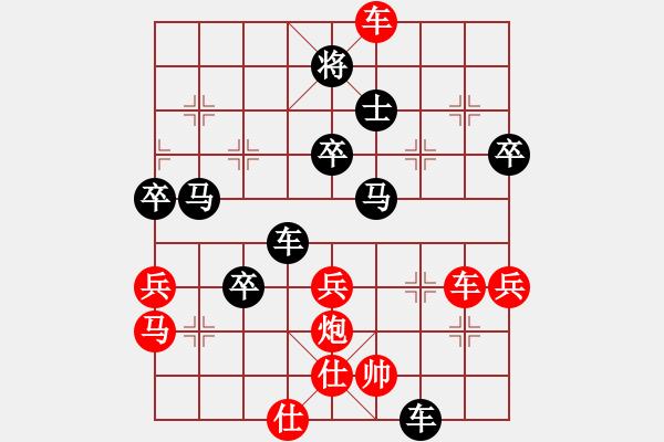 象棋棋谱图片:才溢 先负 王天一 - 步数:50