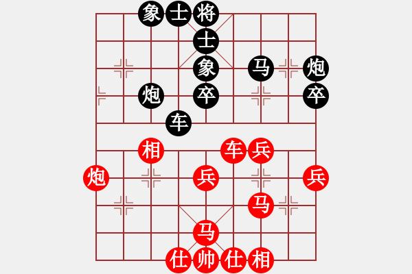 象棋棋谱图片:黄竹风 先和 党斐 - 步数:40