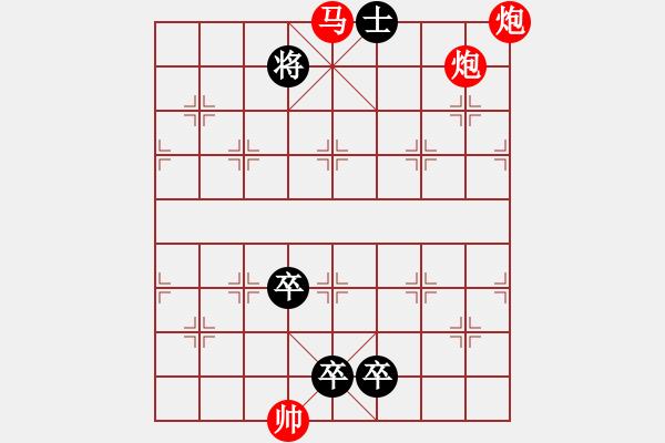 象棋棋谱图片:第347局 三下河东 - 步数:10