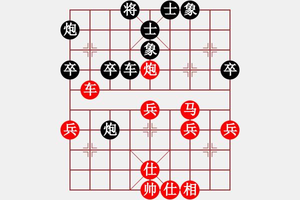 象棋棋谱图片:郭莉萍     先负 胡明       - 步数:40