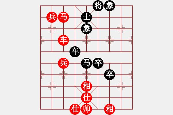 象棋棋谱图片:中炮对三步虎 - 步数:90
