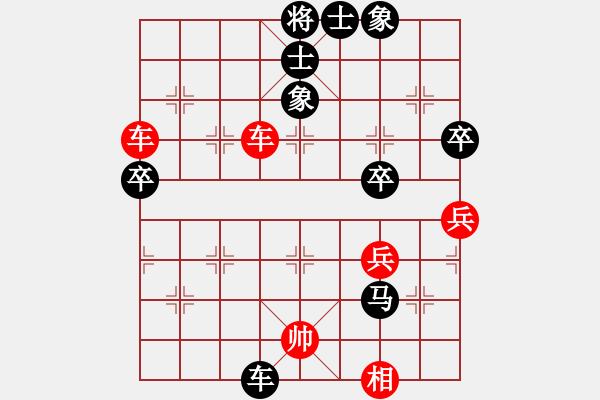 象棋棋谱图片:笨熊雨熊[455589610] 和 芳棋(纯人下棋)[893812128] - 步数:90