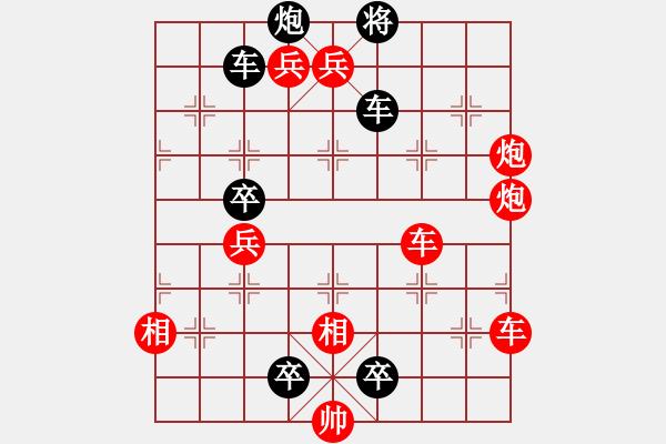 象棋棋谱图片:第164局 田单掠阵 - 步数:0