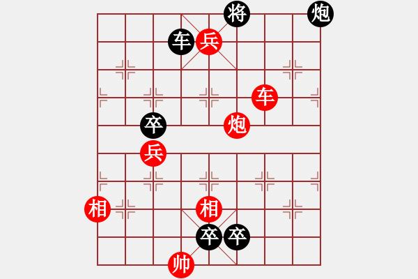 象棋棋谱图片:第164局 田单掠阵 - 步数:10