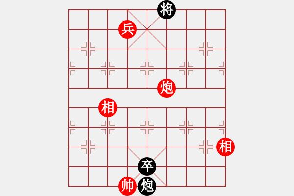 象棋棋谱图片:第164局 田单掠阵 - 步数:20