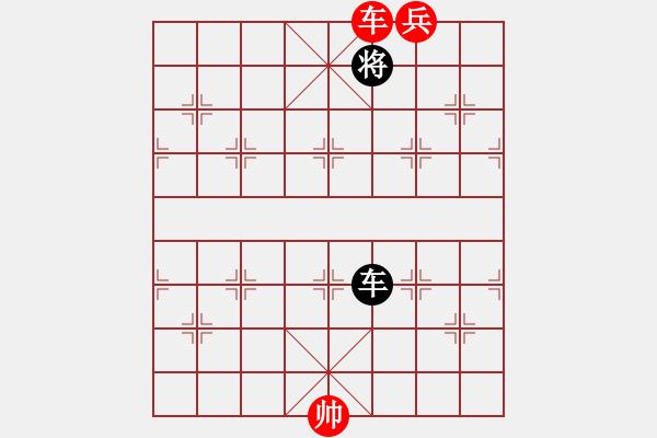 象棋棋谱图片:象棋基本杀法 四 海底捞月杀法 2 - 步数:11