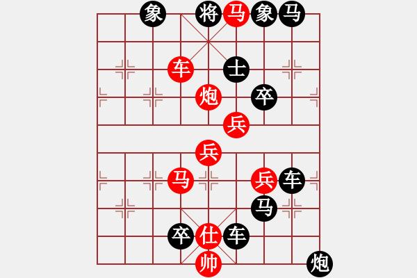 象棋棋谱图片:第006局 蝇垂骥尾 - 步数:10