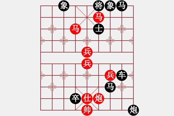 象棋棋谱图片:第006局 蝇垂骥尾 - 步数:40