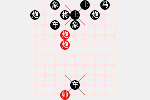 象棋棋谱图片:第190局 扫靖狼烟 - 步数:11