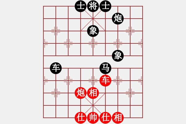 象棋棋谱图片:张彬 先负 赵殿宇 - 步数:130
