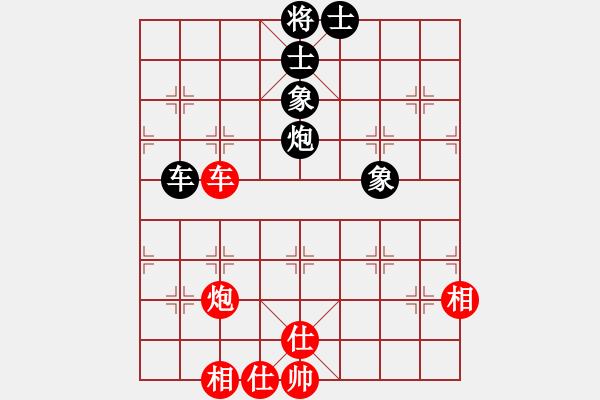 象棋棋谱图片:张彬 先负 赵殿宇 - 步数:150