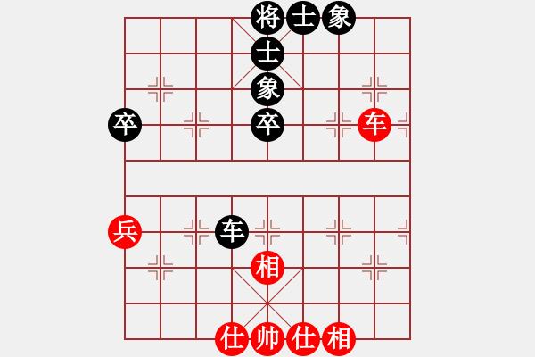 象棋谱图片:刘欢 先和 尤颖钦 - 步数:78