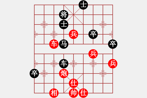 象棋谱图片:陆峥嵘 先胜 周军 - 步数:79