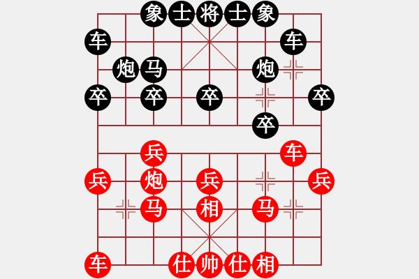 象棋棋谱图片:江苏海特 程鸣 和 厦门好慷 陈泓盛 - 步数:20