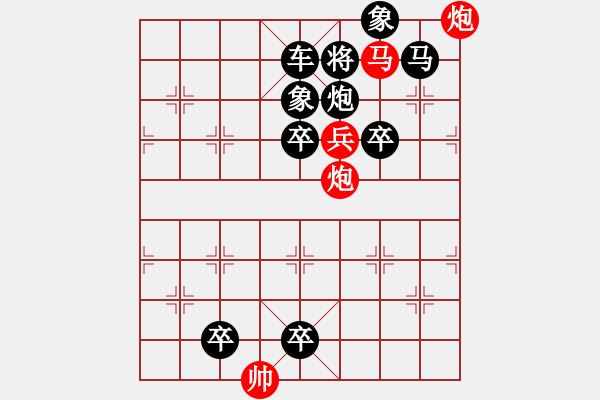 象棋棋谱图片:013 壅塞不通 红胜 - 步数:10