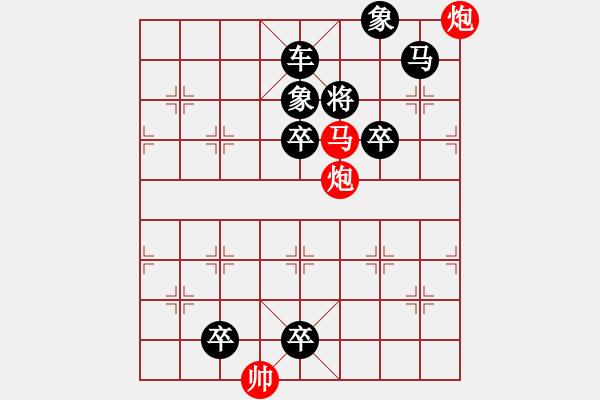 象棋棋谱图片:013 壅塞不通 红胜 - 步数:13