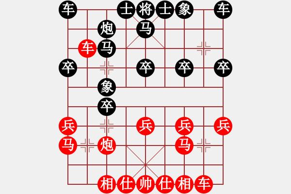 象棋棋谱图片:胡荣华先胜陈孝坤 - 步数:20