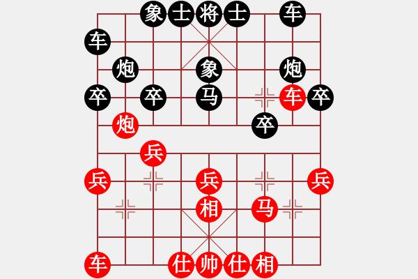 象棋棋谱图片:黑龙江 赵国荣 胜 江苏 徐天红 - 步数:20