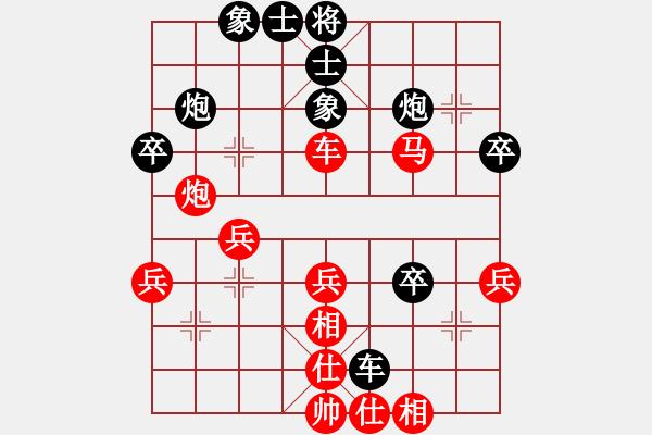 象棋棋谱图片:黑龙江 赵国荣 胜 江苏 徐天红 - 步数:40