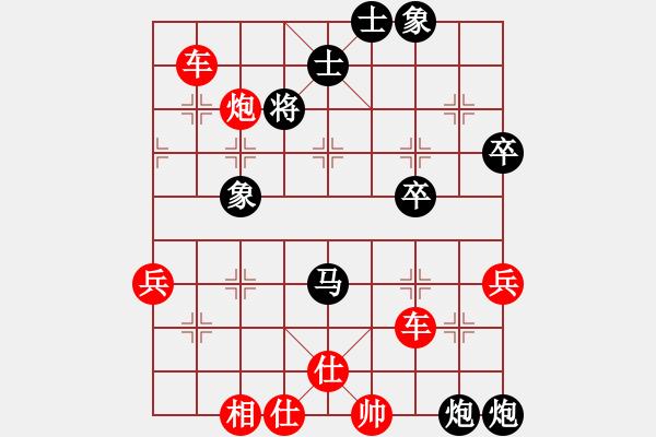 象棋棋谱图片:17 让三先屏风马破当头炮去马局 - 步数:64