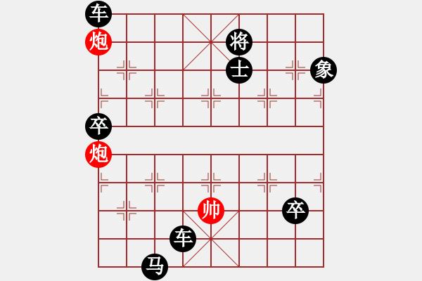 象棋棋谱图片:第192局 魏犨搏兽 - 步数:10