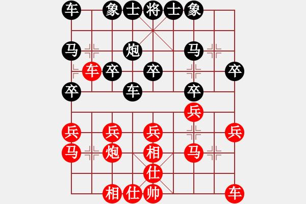 象棋棋谱图片:北京 刘威辰 和 大连 滕飞 - 步数:20