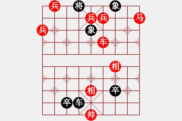 象棋棋谱图片:第119局 失守街亭、低马六出 - 步数:10