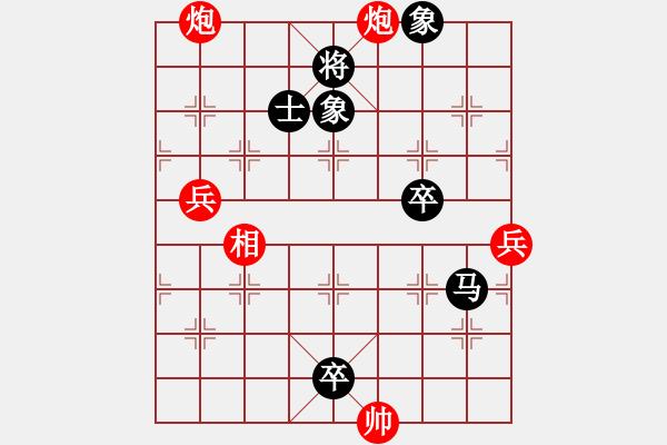 象棋谱图片:谢靖 先负 王天一 - 步数:90