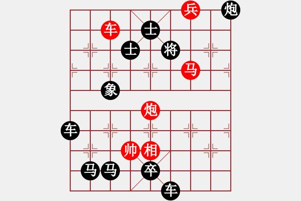 象棋棋谱图片:第260局 计散连横 - 步数:10