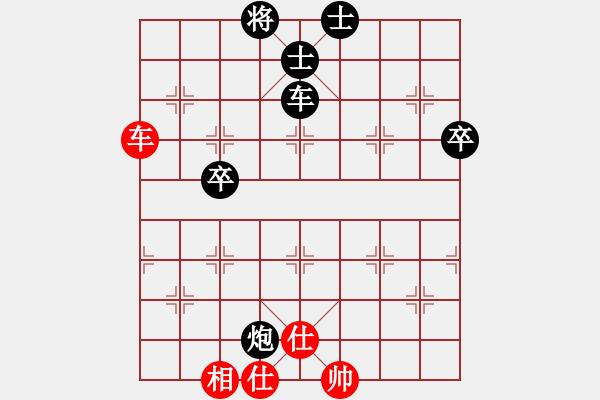 象棋棋谱图片:岁月悠悠[红] -VS- 阳光棋缘[黑] - 步数:112