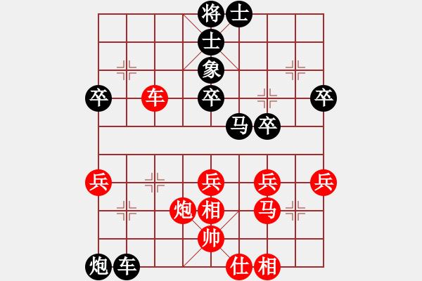 象棋棋谱图片:4 - 步数:40