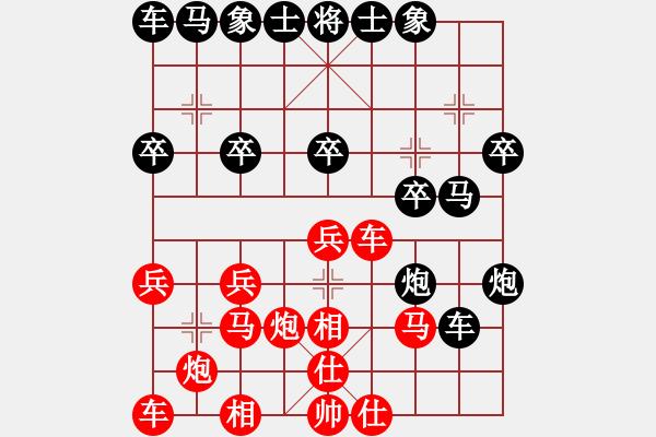 象棋棋谱图片:陈新华 先负 胡迪 - 步数:20