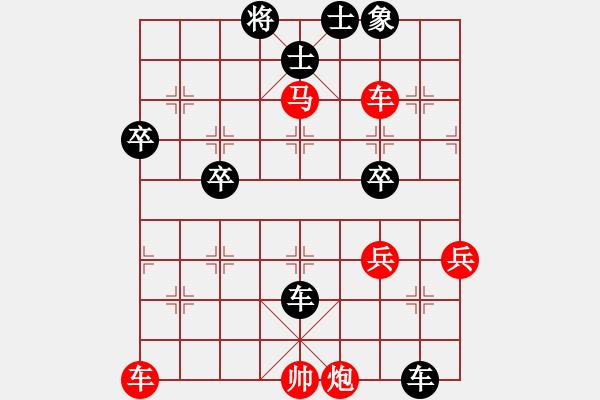 象棋棋谱图片:身处逆境 奋力反扑 - 步数:66