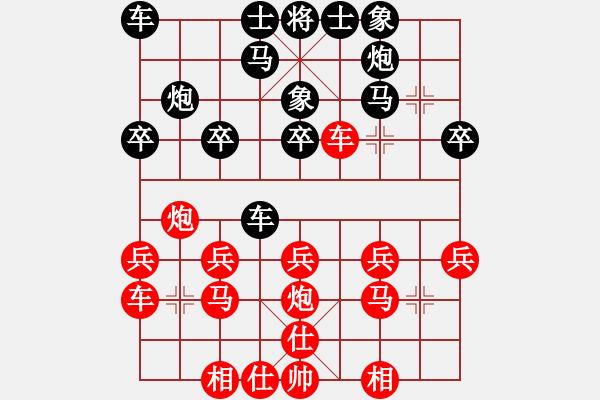 象棋棋谱图片:中炮对进左马,先胜 - 步数:20