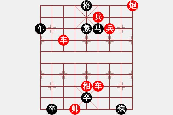 象棋棋谱图片:第045局 质子求和 - 步数:10