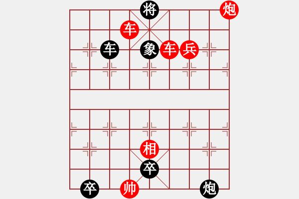 象棋棋谱图片:第045局 质子求和 - 步数:20