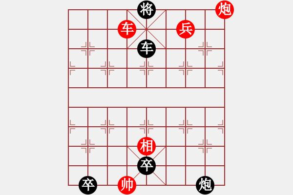 象棋棋谱图片:第045局 质子求和 - 步数:23