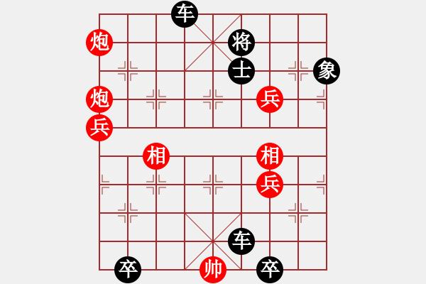 象棋棋谱图片:第187局 三醉岳阳 - 步数:10