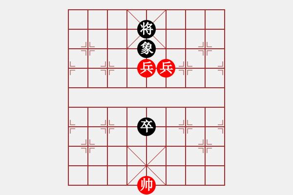 象棋谱图片:第12局 双高兵巧胜卒象 - 步数:0
