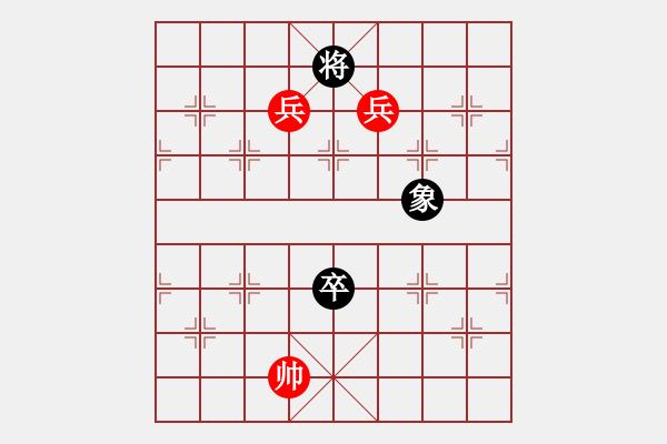 象棋谱图片:第12局 双高兵巧胜卒象 - 步数:10